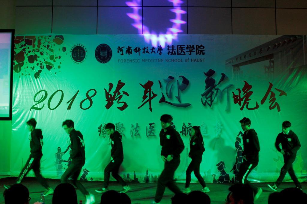 法医学院成功举办2018跨年迎新晚会-河南科技大学法医图片